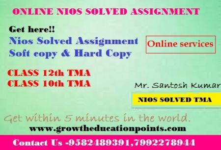 LAST DATE TO SUBMIT NIOS SOLVED ASSIGNMENT 2019-20